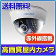 防犯カメラ 監視カメラ AHD130万画素 赤外線搭載屋内用ドームカメラ(2.8〜12mm)【RD-CA204】