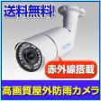 防犯カメラ 監視カメラ 赤外線搭載 屋外防雨型カメラ 防犯カメラ 高画質 130万画素
