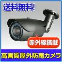 防犯カメラ 監視カメラ AHD220万画素 赤外線搭載屋外対応バレットカメラ(2.8〜12mm)【RD-CA213】