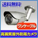 防犯カメラ 監視カメラ AHD220万画素 赤外線搭載屋外対応ワンケーブルカメラ(2.8〜12mm)【RD-CA232】