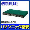 パナソニック panasonic スイッチングハブ PN28480K