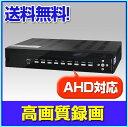 防犯カメラ/監視カメラ/録画【RD-RA2004】AHD対応 4chデジタルレコーダー 1000GB大容量HDD内蔵