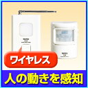 【ポイント10倍】ワイヤレス センサーチャイム センサー 防犯アラーム X850 【RD-3871】...