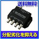 HD-SDIカメラ専用 映像・音声4分配器 【期間限定ポイン...