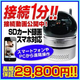 監視カメラ/防犯カメラ/録画/カンタン設定IPカメラ