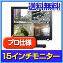 監視カメラ 防犯カメラ用モニター 監視モニター【RD-4115】プロフェッショナル CCTV LCD 15インチモニター