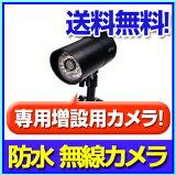 無線カメラ RD-4178専用増設用無線カメラ(AT-2801Tx)防犯カメラ/監視カメラ