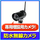RD-4179 【増設用】無線カメラ(AT-2801Tx)RD-4178の増設用単品カメラ