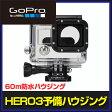スポーツカメラ アクセサリー GoPro HERO3 60m防水ハウジング 国内正規品/AHDRH-301