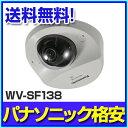 WV-SF138 Panasonic パナソニック 屋内ドーム型カメラ