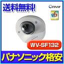 WV-SF132 アイプロシリーズ WV-SF132 メガピクセルドームネットワークカメラ Panasonic WV-SF132