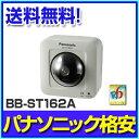 BB-ST162A Panasonic HDネットワークカメラ