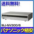 WJ-NV300/6 ネットワークディスクレコーダー Panasonic
