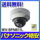 WV-SFN611L Panasonic 屋内対応ドームネットワークカメラ