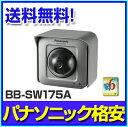 Panasonic HDネットワークカメラ BB-SW175A