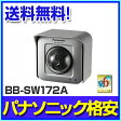 BB-SW172A Panasonic HDネットワークカメラ