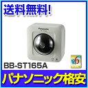 BB-ST165A Panasonic BB-ST165A HDネットワークカメラ