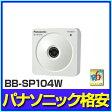 BB-SP104W Panasonic HDネットワークカメラ 無線/有線LANタイプ