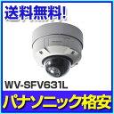 WV-SFV631L Panasonic製 送料無料 WV-SFV631L 屋外対応ドームネットワークカメラ Panasonic WV-SFV631L