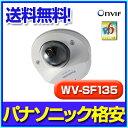 WV-SF135 アイプロシリーズ メガピクセルドームネットワークカメラ Panasonic