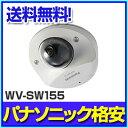 WV-SW155 アイプロシリーズ メガピクセルドームネットワークカメラ Panasonic