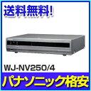 WJ-NV250/4 Panasonic製 送料無料 WJ-NV250/4 ネットワークディスクレコーダー Panasonic WJ-NV250/4
