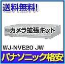 WJ-NVE20JW カメラ拡張キット Panasonic