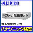 WJ-NVE21JW Panasonic製 送料無料 WJ-NVE21JW カメラ拡張キット Panasonic WJ-NVE21JW