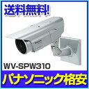 WV-SPW310 Panasonic製 送料無料 WV-SPW310 屋外ハウジング一体型ネットワークカメラ Panasonic WV-SPW310