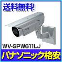 WV-SPW611LJ Panasonic製 送料無料 WV-SPW611LJ 屋外ハウジング一体型ネットワークカメラ Panasonic WV-SPW611LJ