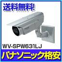 WV-SPW631LJ Panasonic製 送料無料 WV-SPW631LJ 屋外ハウジング一体型ネットワークカメラ Panasonic WV-SPW631LJ