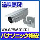 WV-SPW631LTJ 屋外ハウジング一体型 ネットワークカメラ