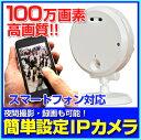 【防犯カメラ/監視カメラ】 簡単IP小型ネットワークカメラ!