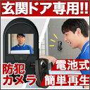 【1年保証】 ルスカ 玄関 ドア ドアスコープカメラ 【RD...