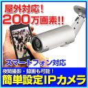 防犯カメラ 監視カメラ 送料無料 スマートフォン対応 赤外線搭載 200万画素 簡単IP ネットワークカメラ 屋外 IP66 防水【RD-4750】