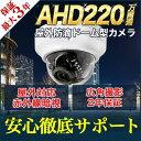 最新AHD220万画素 防犯カメラ 監視カメラ 赤外線搭載 ...