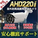 【ポイント10倍】防犯カメラ 監視カメラ 防雨型 AHD220万画素 赤外線搭載屋外望遠撮影対応バレットカメラ(6〜50mm)【RD-CA237】