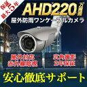 【ポイント10倍】防犯カメラ 監視カメラ AHD220万画素 赤外線搭載屋外対応ワンケーブルカメラ(2.8〜12mm)【RD-CA262】