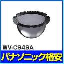 Panasonic スモークカバー WV-CS4SA