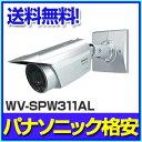 WV-SPW311AL i-pro ネットワークカメラ Panasonic WV-SPW311AL