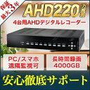 防犯カメラ 監視カメラ/録画【RD-RA2105】AHD2.0対応 4chデジタルレコーダー 400