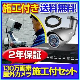 施工込み!玄関周りに最適な130万画素防犯カメラ1台と録画機セット【防犯カメラセット】