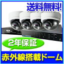 【防犯カメラセット】220万画素屋内用ワンケーブルドームカメラ4台セット 防犯カメラ 監視カメラ セット商品