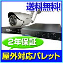 【防犯カメラセット】220万画素屋外用ワンケーブルバレットカメラ1台セット 防犯カメラ 監視カメラ セット商品