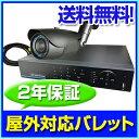 【防犯カメラセット】220万画素屋外防雨型バレットカメラ1台セット 防犯カメラ 監視カメラ セット商品