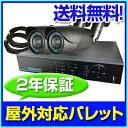 【防犯カメラセット】220万画素屋外防雨型バレットカメラ2台セット 防犯カメラ 監視カメラ セット商品