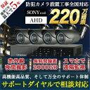 【防犯カメラセット】220万画素屋外防雨型バレットカメラ4台セット 防犯カメラ 監視カメラ セット商品