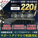 【防犯カメラセット】220万画素屋外防雨型バレットカメラ3台セット 防犯カメラ 監視カメラ セット商品