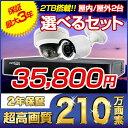 安心2年保証 防犯カメラ 2台 レコーダー セット 防水 防塵 210万画素   屋外 屋内 高画質...