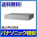WJ-PU104 PoEカメラ電源ユニット Panasonic パナソニック